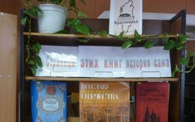 Страницы этих книг история сама