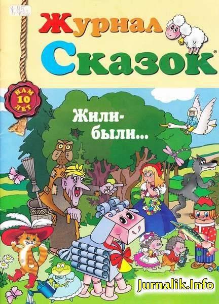1362987282_zhurnal-skazok.-5-2012