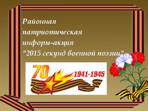 2015 секунд военной поэзии
