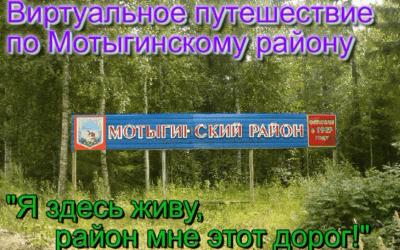 Виртуальное путешествие по Мотыгинскому району