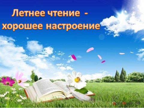 Летнее чтение – хорошее настроение