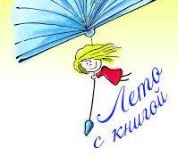 Акция День чтения вслух «Читай со мной!»