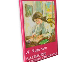«Записки маленькой гимназистки»