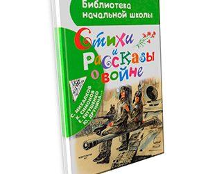 «Стихи и рассказы о войне»