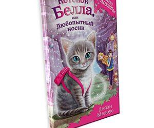 «Котёнок Белла, или Любопытный носик»