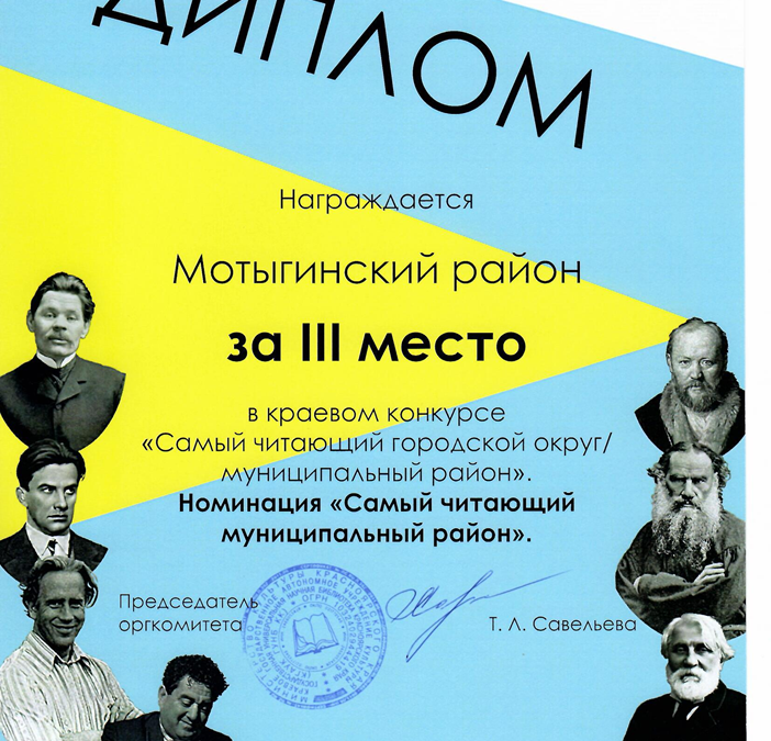 Краевой конкурс «Самый читающий городской округ/муниципальный район»