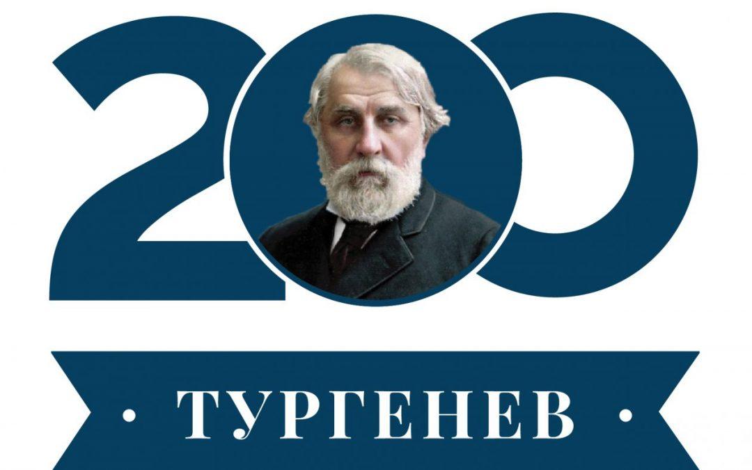 «Посвящение Тургеневу»