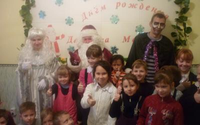 «День рождения Деда Мороза»