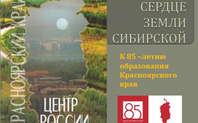 Сердце земли Сибирской