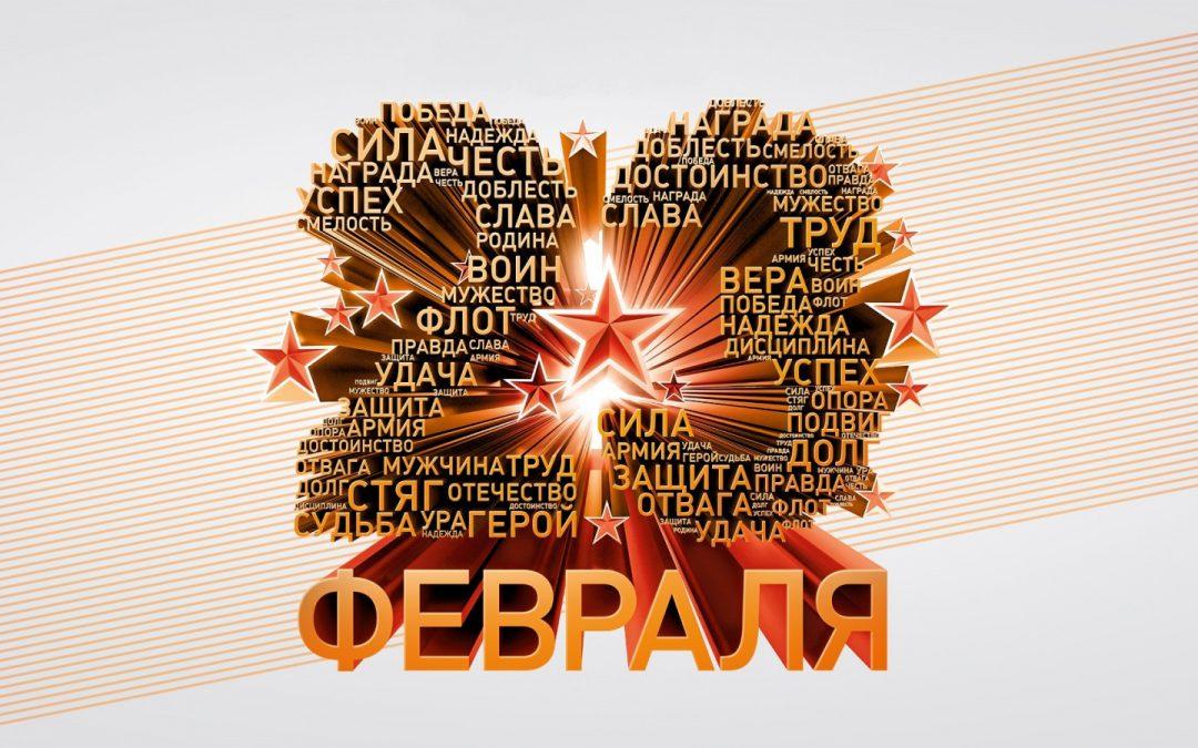 Россию защищать святое дело!