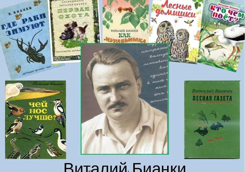 Лесные полянки Виталия Бианки