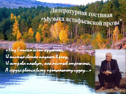 Литературно-музыкальная гостиная «Музыка астафьевской прозы» к 95-летию Виктора Петровича Астафьева