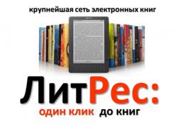 Читайте новинки в библиотеке ЛитРес