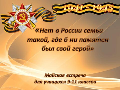 Майская встреча «Нет в России семьи такой, где б ни памятен был свой герой»