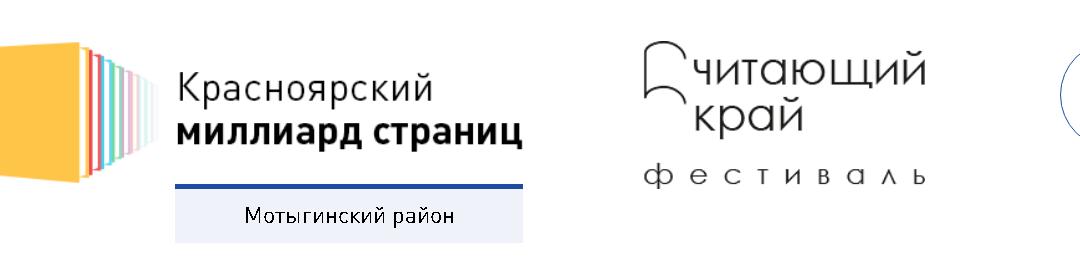Красноярский миллиард страниц
