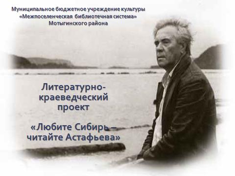 «Любите Сибирь – читайте Астафьева»