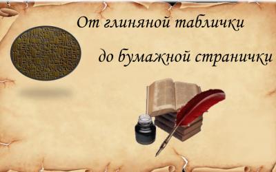 От глиняной таблички до бумажной странички
