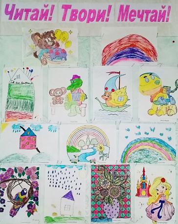 Выставка творческих работ «Читай! Твори! Мечтай!»