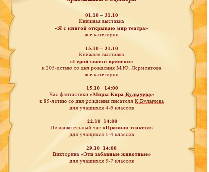Анонс мероприятий на октябрь 2019 года