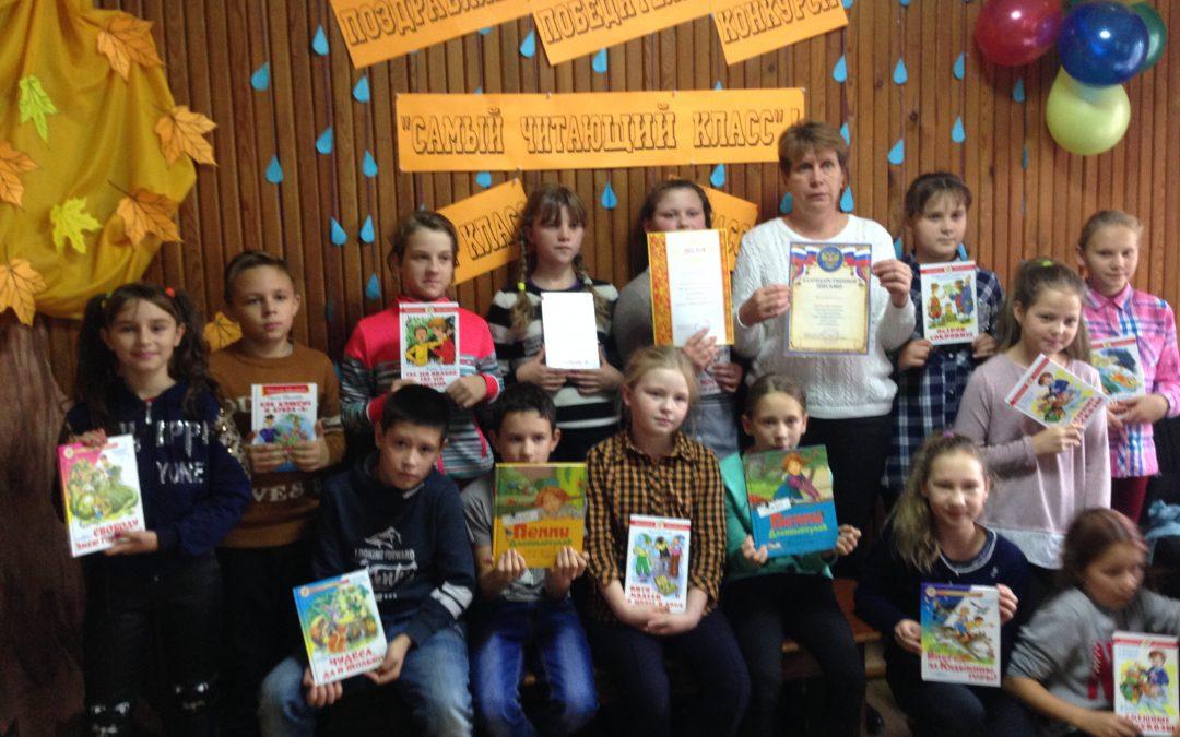 Подведены итоги районного конкурса «Самый читающий класс»