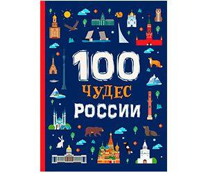 1000 чудес России