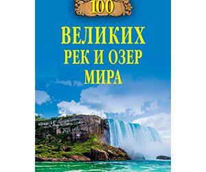 100 великих рек и озёр мира