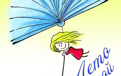 Книга, лето, дружба – вот, что детям нужно!