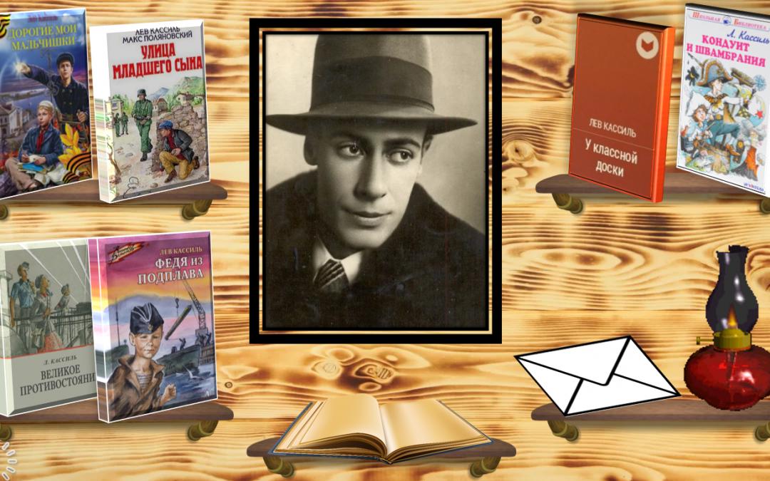 Лев Кассиль, его книги и герои