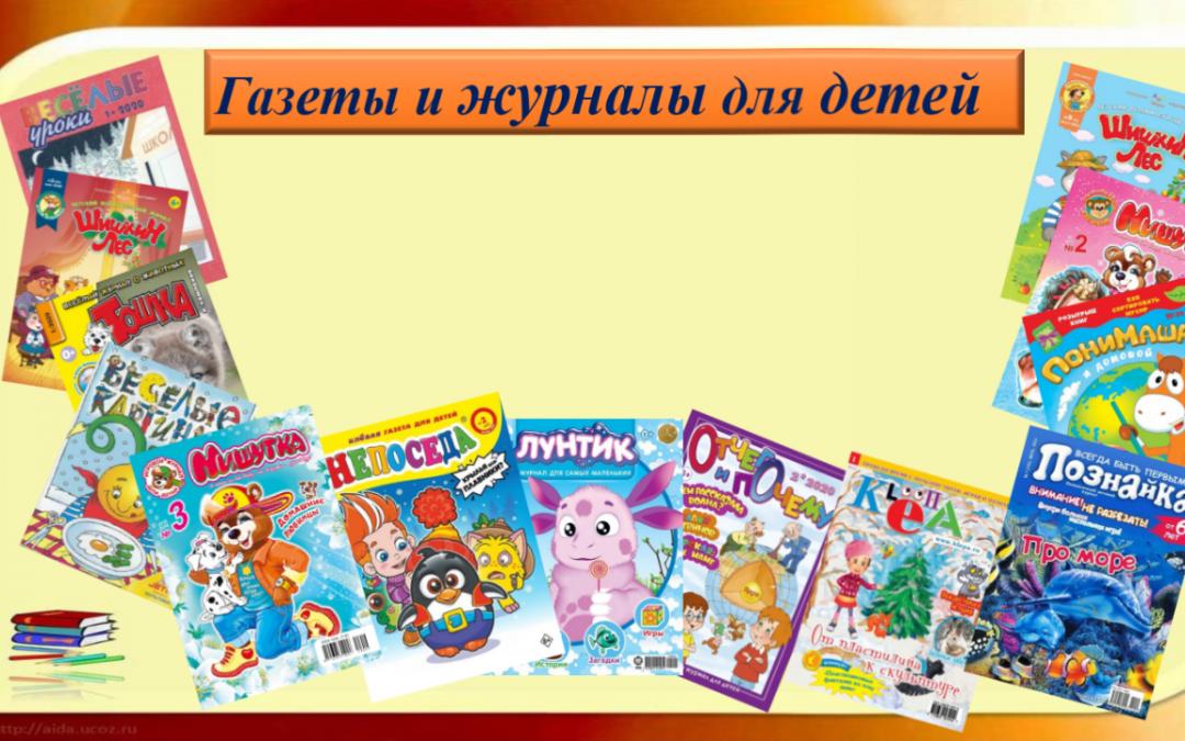 Чтобы дети больше знали, есть газеты и журналы