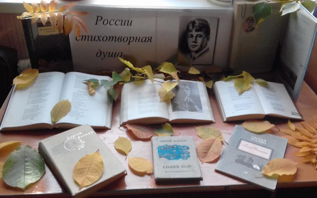 «России стихотворная душа»