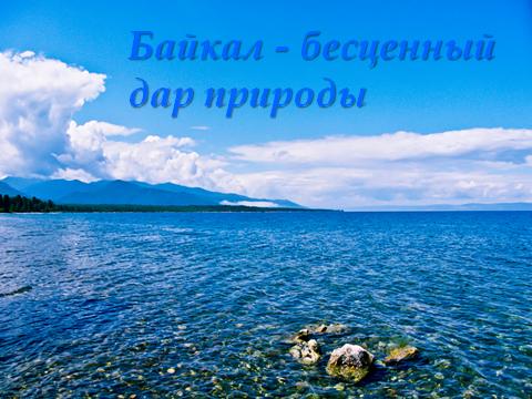 Байкал – бесценный дар природы