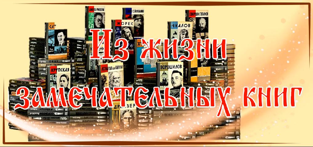 Виртуальная выставка «Из жизни замечательных книг»