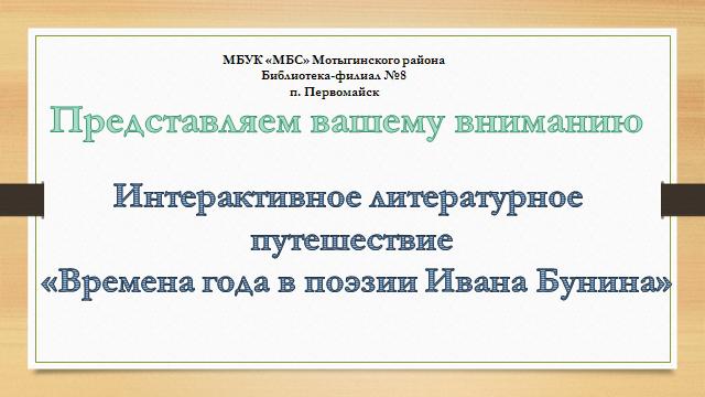 Литературное путешествие «Времена года в поэзии Ивана Бунина»