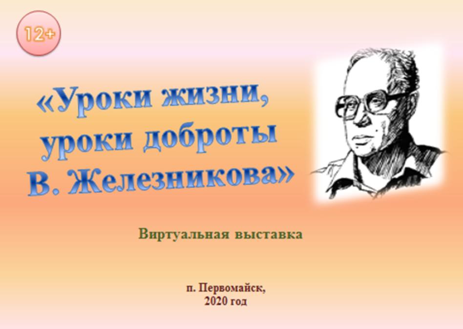 «Уроки жизни, уроки доброты В. Железникова»
