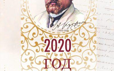 Александр Куприн. 150 лет со дня рождения