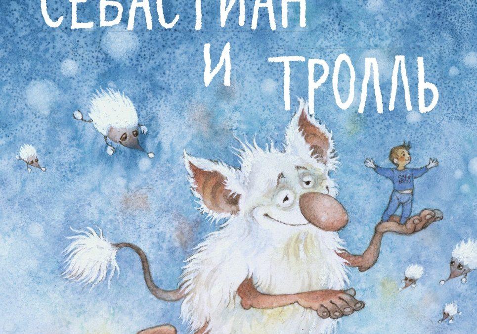"""Себастьян и Тролль"""