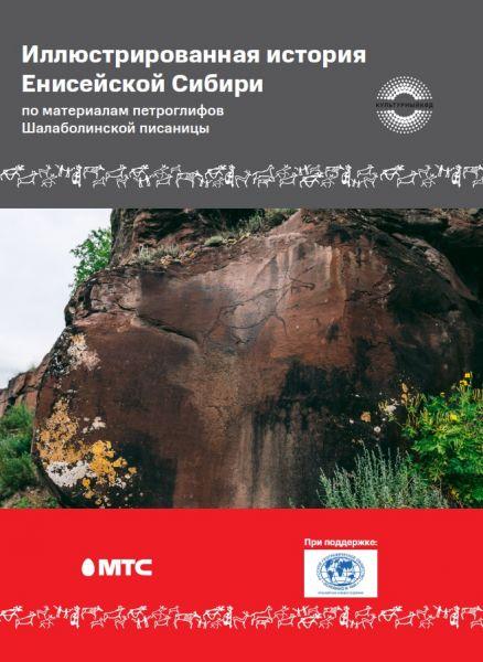 Иллюстрированная история Енисейской Сибири