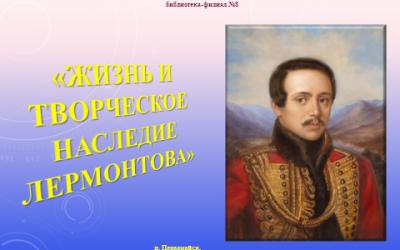 «Жизнь и творческое наследие Михаила Юрьевича Лермонтова»