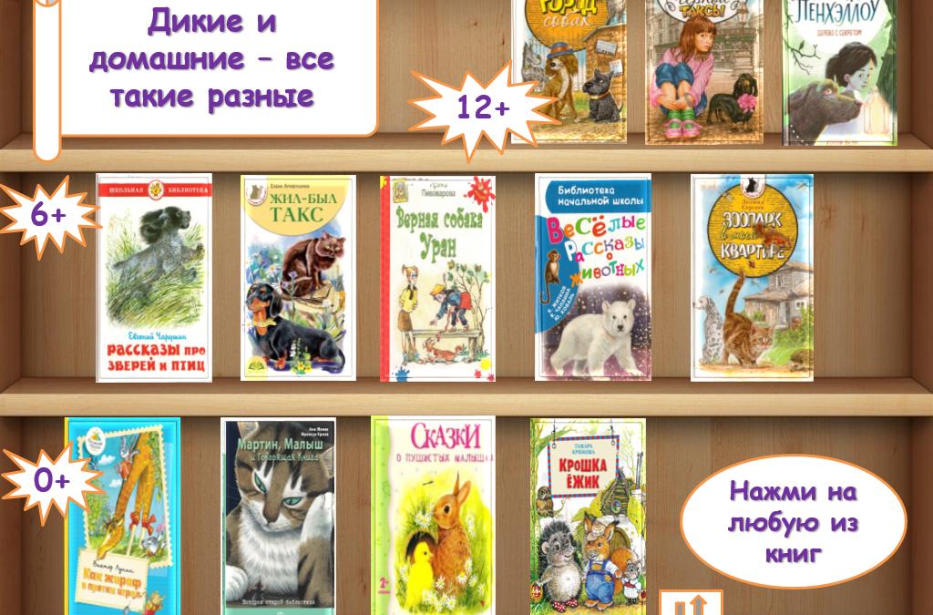 Интерактивная книжная выставка для детей «Дикие и домашние – все такие разные».