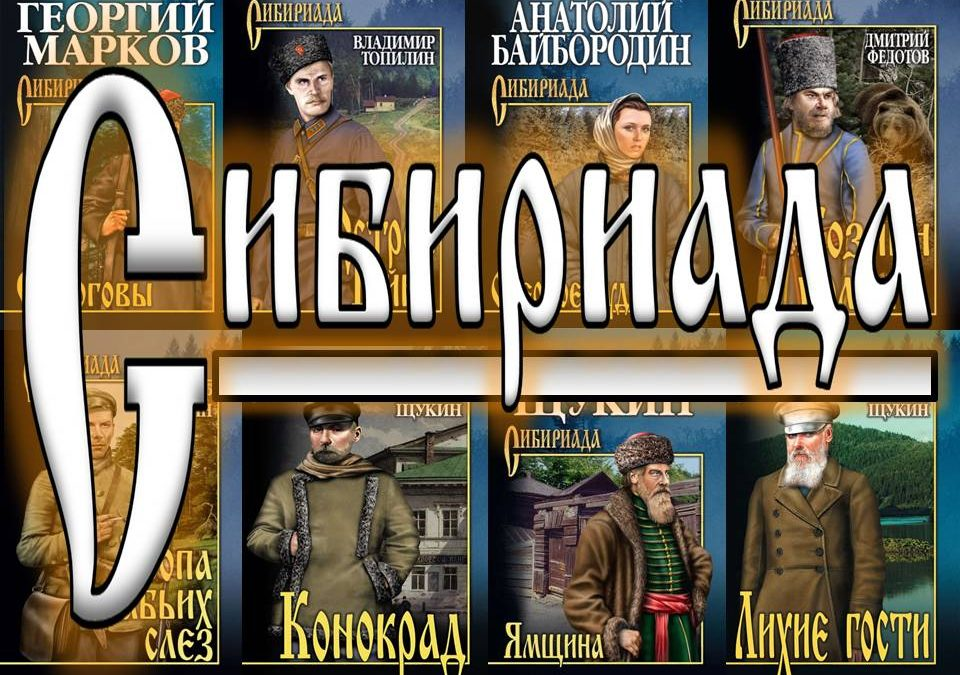 Видео – обзор книг серии «Сибириада»