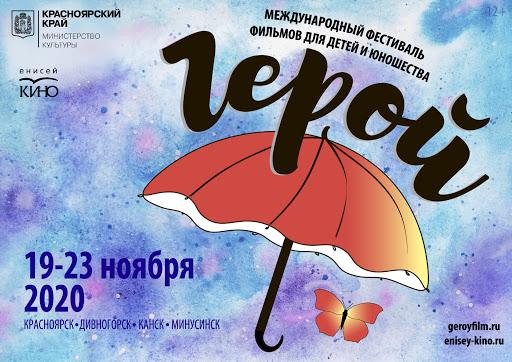 Международный фестиваль фильмов для детей и юношества «Герой»