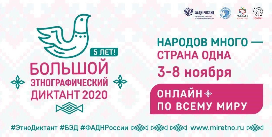 Большой этнографический диктант пройдет в Красноярском крае