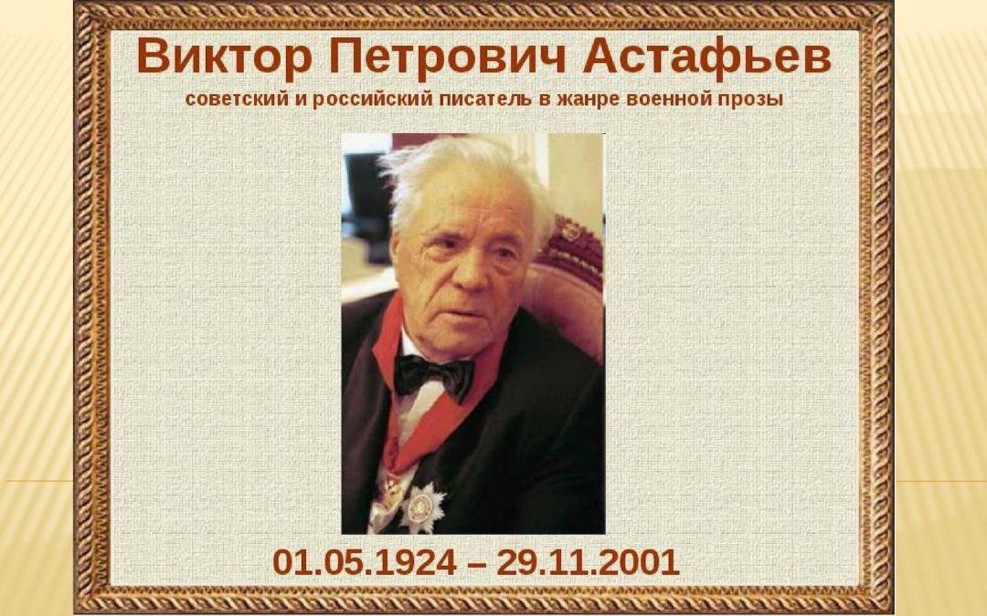 Видео презентация «Открываем Астафьева»