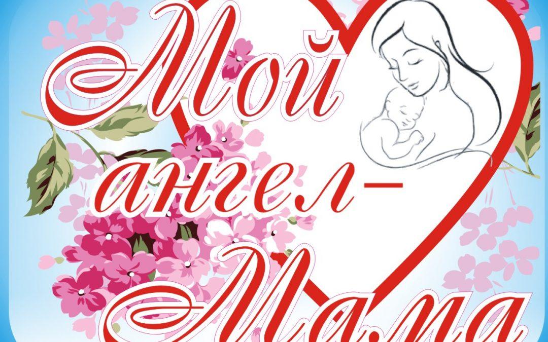 «О, как прекрасно слово – мама!»