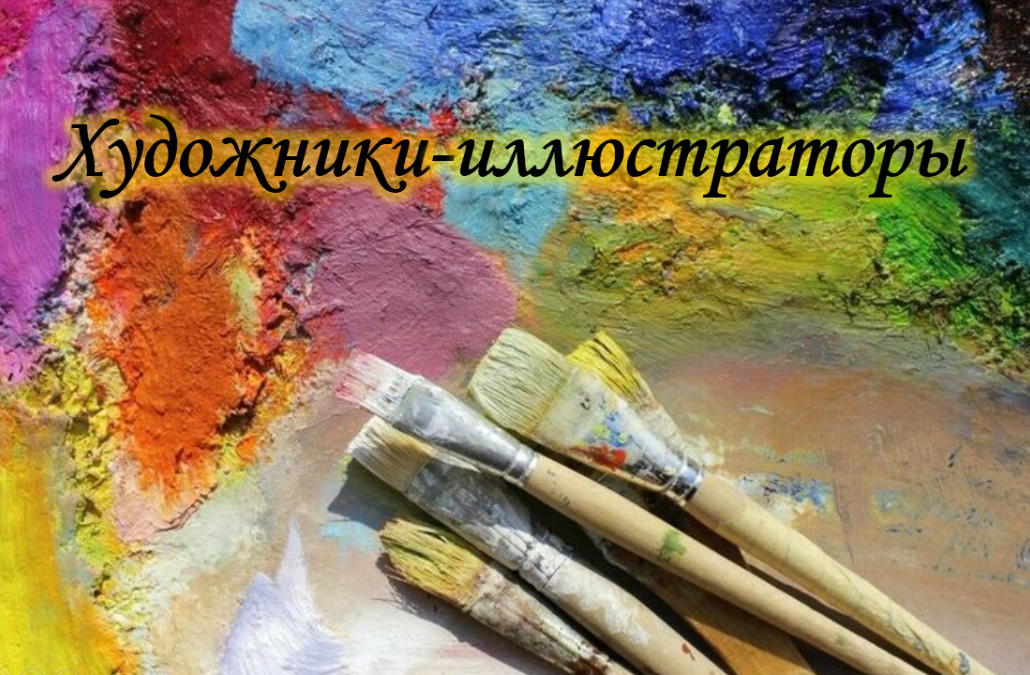 «Искусство оформления книги: Творчество художников-иллюстраторов»»