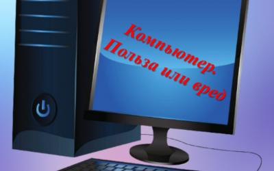 Компьютер: вред или польза?