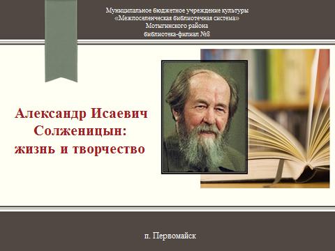 Видеопрезентация «Александр Исаевич Солженицын:  жизнь и творчество»