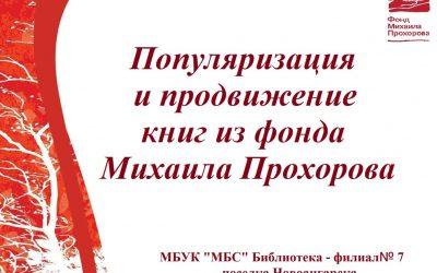 «Видео – обзор книг фонда Михаила Прохорова»