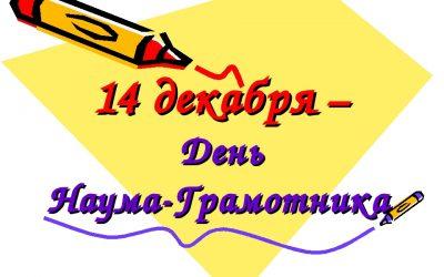 «День Наума-Грамотника»