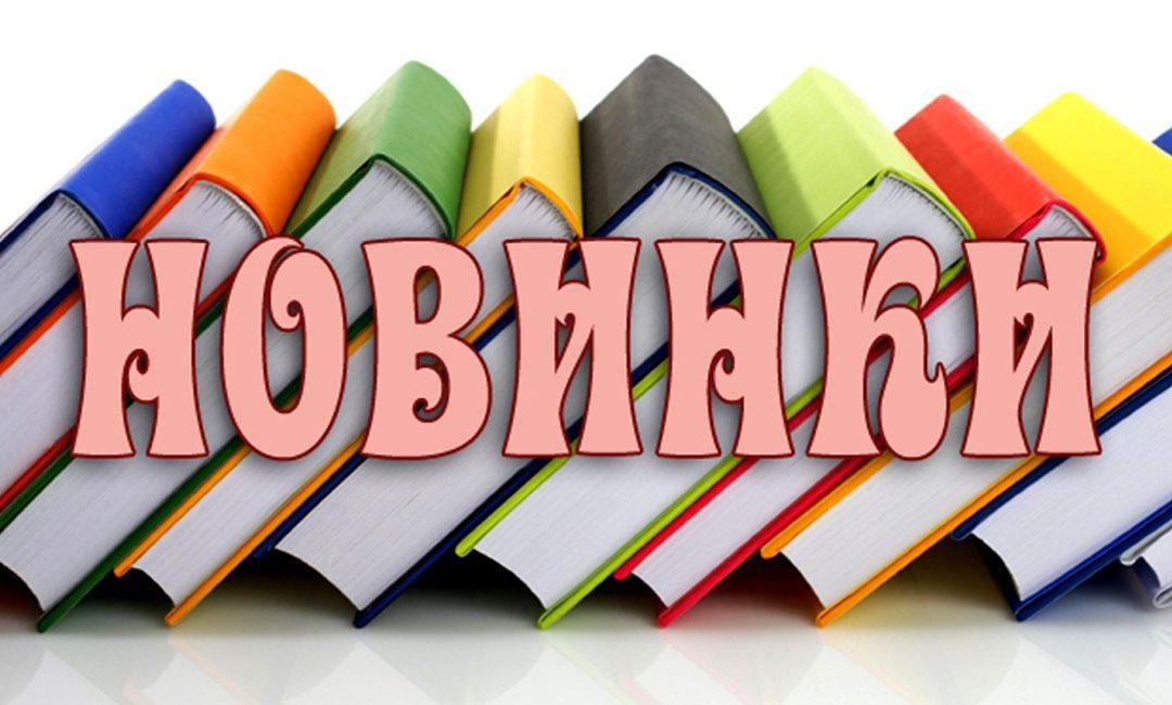 «Новые книжки для вас, ребятишки!»